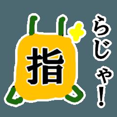 【でか文字】消防団員ゼッケン