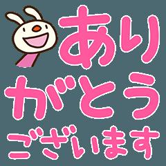 てるてるうさぎ16(デカ文字編2)