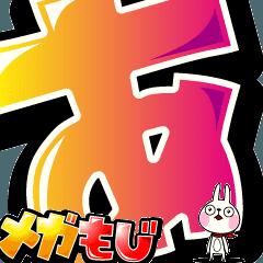 メガ文字 ~ウサギ魂~