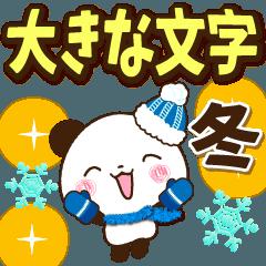 【くっきり大きな文字!】冬パンダ2
