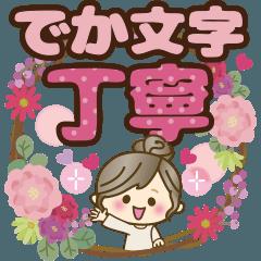 ナチュラルガール【丁寧な大きめ文字】