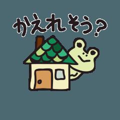 カエル夫婦の業務連絡