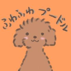 [LINEスタンプ] ふわふわプードルのチャッピーくん (1)