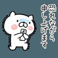 武士語ねこ②