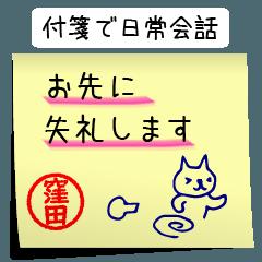 [LINEスタンプ] 窪田さん専用・付箋でペタッと敬語スタンプ (1)