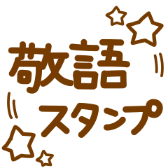 シンプル敬語スタンプ ~文字大きめ~