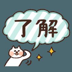 ハナチャンと猫《デカ文字&ふきだし敬語》