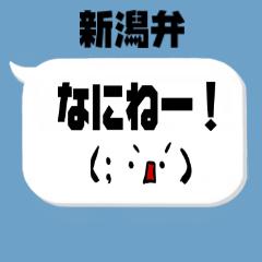 デカ顔文字 新潟弁
