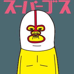 スーパーブス(激おこぷんぷんブス)