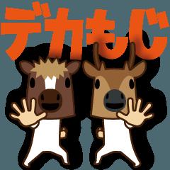 ちび馬と鹿4【デカもじ語尾】