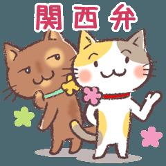 ミケとサビ(関西弁)