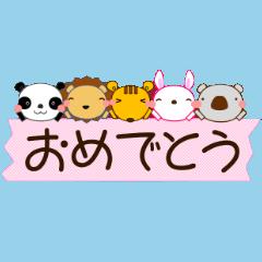 動物大集合&マスキングテープ・ふせん風