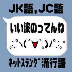 デカ筆 顔文字 JKJC語ネット流行り語