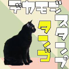黒猫(タンゴちゃん)のでか文字スタンプ