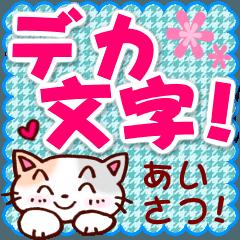 デカ文字のあいさつ!!ネコちゃん