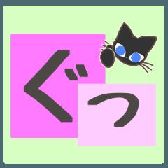 毎日使う! 黒ネコ 1(デカ文字タイプ)