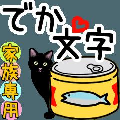 シンプル黒猫☆家族専用▷でか文字
