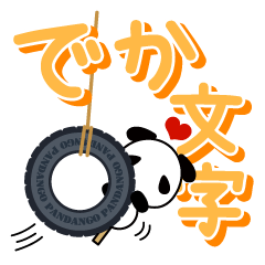 【公式】ぱんだんご(でか文字)