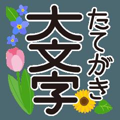 【デカ文字】大人向けのシンプル縦書き