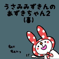 うさみみずきんの あずきちゃん2(喜)