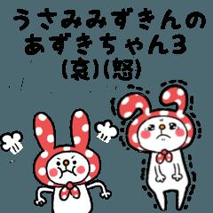 うさみみずきんのあずきちゃん3 (哀)(怒)