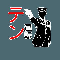 鉄道員(ぽっぽや)の日常会話 Vol.4