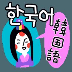 [LINEスタンプ] ざっくばらんな韓国語【友達編】