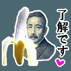 【でか文字】バナナの偉人