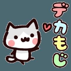 デカ文字★ちび猫ともっちースタンプ