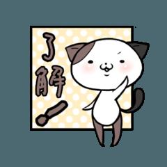 にゃんジロウ【基本パック①】