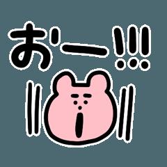[LINEスタンプ] 大きい文字とピンクのやつ