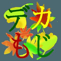 """coosanの大きな文字のスタンプ。""""秋"""""""