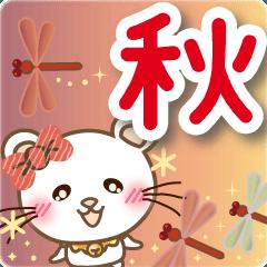 [LINEスタンプ] ぱんにゃの秋の動く♥でか文字日常スタンプ