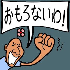 [LINEスタンプ] やっぱ関西弁やで!