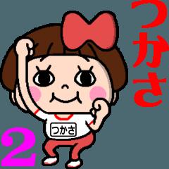 毎日使える☆おてんばつかさちゃん2