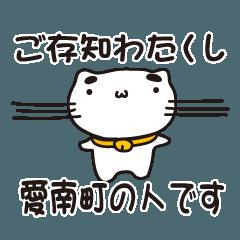 愛媛県愛南町の人が使えるスタンプ