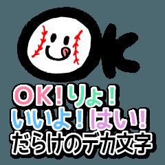 OK!りょ!はい!だらけのデカ文字~野球~