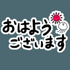 ★お知らせ・連絡・挨拶!でか文字クラゲ