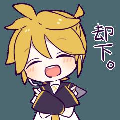 【鏡音レン】ツンデレンくんスタンプ
