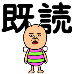 既読虫14【でか文字】