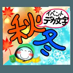 【秋⭐️冬】デカ文字 敬語 イベント❤️