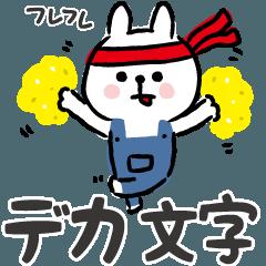 うさろぺっつ【デカ文字基本】