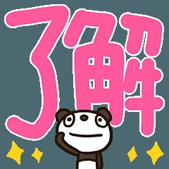 [LINEスタンプ] 見上げるパンダ6(デカ文字編)