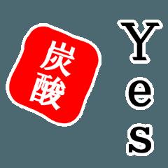 【強炭酸系】炭酸飲料デカ文字