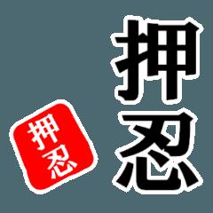【押忍専用】デカ文字