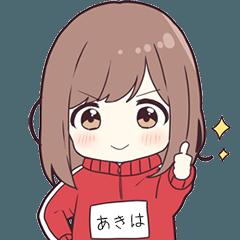 ジャージちゃん【あきは】専用