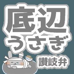 底辺うさぎ(讃岐弁)