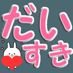 使えるデカ文字(うさぎ付)