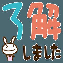 ウサギなだけに12(デカ文字2)