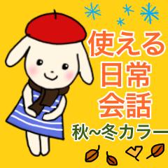 使える!日常会話パック(秋冬カラー)